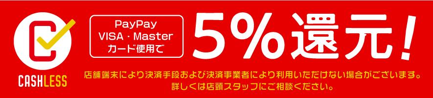 PayPay・JCB・VISA・Master・JACCSカード使用で5%還元します!