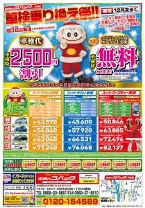 1-半田店(車検)-B4タテ-表-151113