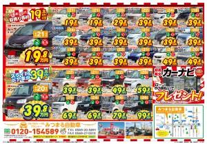 半田店車販-表180102